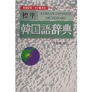 標準 韓国語辞典 [事典辞典]