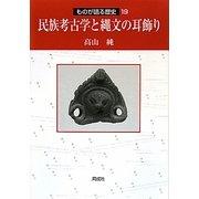 民族考古学と縄文の耳飾り(ものが語る歴史〈19〉) [全集叢書]
