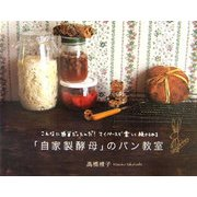 「自家製酵母」のパン教室―こんなに簡単だったんだ!マイペースで楽しく続けられる [単行本]