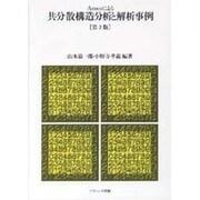 共分散構造分析と解析事例 第2版 [単行本]