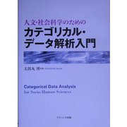 人文・社会科学のためのカテゴリカル・データ解析入門 [単行本]
