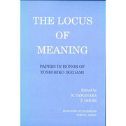 THE LOCUS OF MEANING [単行本]