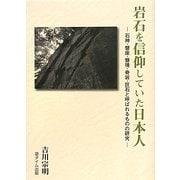 岩石を信仰していた日本人―石神・盤座・磐境・奇岩・巨石と呼ばれるものの研究 [単行本]