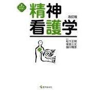 精神看護学 第2版(新クイックマスター) [単行本]