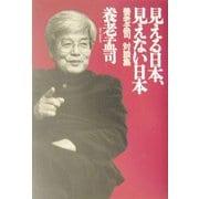 見える日本、見えない日本―養老孟司対談集 [単行本]