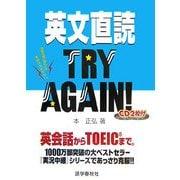 英文直読TRY AGAIN! [単行本]