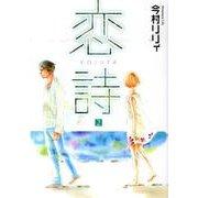恋詩 2(フェアベルコミックス フレイヤ) [コミック]