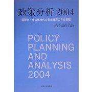 政策分析〈2004〉国際化・分権化時代の日本経済の存立基盤 [単行本]