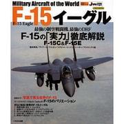 F-15イーグル(イカロス・ムック 世界の名機シリーズ) [ムックその他]