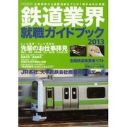 鉄道業界就職ガイドブック 2013(イカロス・ムック) [ムックその他]