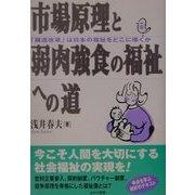 市場原理と弱肉強食の福祉への道―「構造改革」は日本の福祉をどこに導くか [単行本]