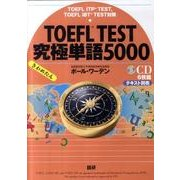 TOEFL TEST究極単語5000[CD]