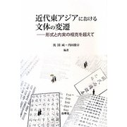 近代東アジアにおける文体の変遷―形式と内実の相克を超えて [単行本]