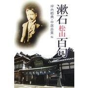 漱石・松山百句 [文庫]