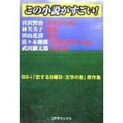 この小説がすごい!―BS-i「恋する日曜日・文学の歌」原作集 [単行本]