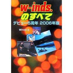 w-inds.のすべて―デビュー5周年〈2006年版〉(アーチスト解体白書) [単行本]