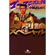 差別論スペシャル―ゴーマニズム宣言(幻冬舎文庫) [文庫]