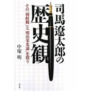 司馬遼太郎の歴史観―その「朝鮮観」と「明治栄光論」を問う [単行本]