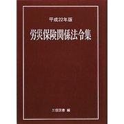 労災保険関係法令集〈平成22年版〉 [単行本]