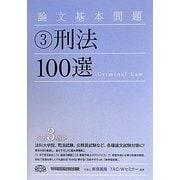 論文基本問題 刑法100選 第3版 [全集叢書]