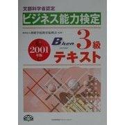 文部科学省認定ビジネス能力検定3級テキスト〈2001年版〉 [単行本]