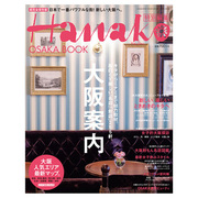 OSAKA BOOK-大阪案内 超完全保存版-日本で一番パワフルな街!新しい大阪へ。(マガジンハウスムック Hanako EXTRA ISSUE) [ムックその他]