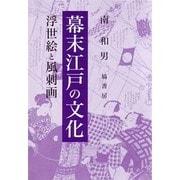 幕末江戸の文化―浮世絵と風刺画 [単行本]