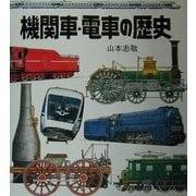 機関車・電車の歴史 [図鑑]