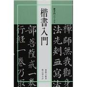 楷書入門(書法入門シリーズ〈4〉) [新書]