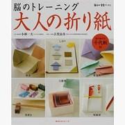 大人の折り紙-脳のトレーニング(角川SSCムック 毎日が発見ブックス) [ムックその他]