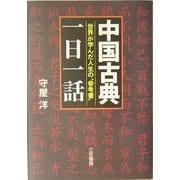 中国古典「一日一話」―世界が学んだ人生の参考書 [単行本]