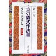 京の儀式作法書―その心としきたり 改訂版 [単行本]