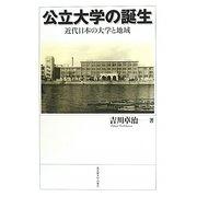 公立大学の誕生―近代日本の大学と地域 [単行本]