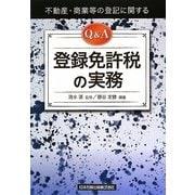 不動産・商業等の登記に関するQ&A登録免許税の実務 [単行本]