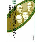 経済の法則を求めて―近代経済学の群像 新版増補 [単行本]