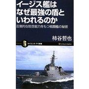 イージス艦はなぜ最強の盾といわれるのか―圧倒的な防空能力をもつ戦闘艦の秘密(サイエンス・アイ新書) [新書]