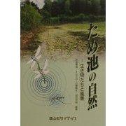 ため池の自然―生き物たちと風景 [単行本]