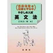 やさしめ入試英文法 受験勉強の最初にやる本 [全集叢書]