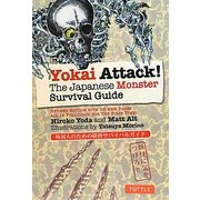 Yokai Attack!―The Japanese Monster Survival Guide [ムックその他]