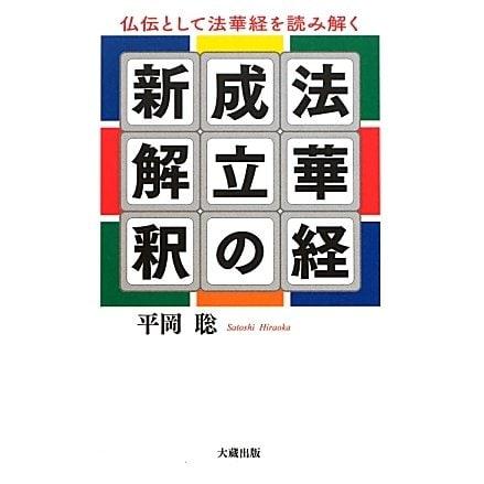 法華経成立の新解釈―仏伝として法華経を読み解く [単行本]