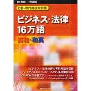 CD-専門用語対訳集ビジネス・法律16万語英和和英
