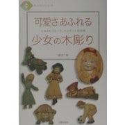 可愛さあふれる少女の木彫り―心なごむブローチ、ペンダント35作例(日貿アートライフシリーズ) [単行本]