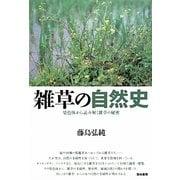 雑草の自然史―染色体から読み解く雑草の秘密 [単行本]
