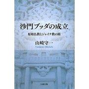 沙門ブッダの成立―原始仏教とジャイナ教の間 [単行本]