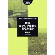 現代東アジア農業をどうみるか(筑波書房ブックレット―暮らしのなかの食と農〈33〉) [単行本]
