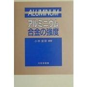 アルミニウム合金の強度 [単行本]