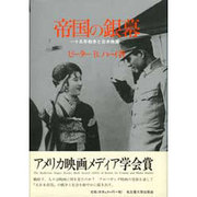帝国の銀幕―十五年戦争と日本映画 [単行本]