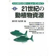 21世記の動植物資源(バイオテクノロジーとヒューマンライフ〈第2巻〉) [単行本]