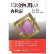 日米金融規制の再検討 [単行本]