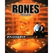BONES-骨は語る-オフィシャルガイド〈Season1〉 [単行本]